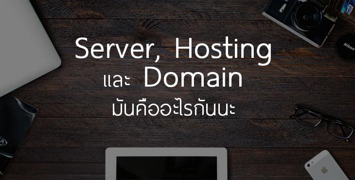 hosting-domain-header